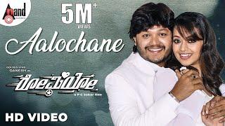 "Aalochane - ""Official Video"" ROMEO Feat. Golden Star Ganesh and Bhavana"
