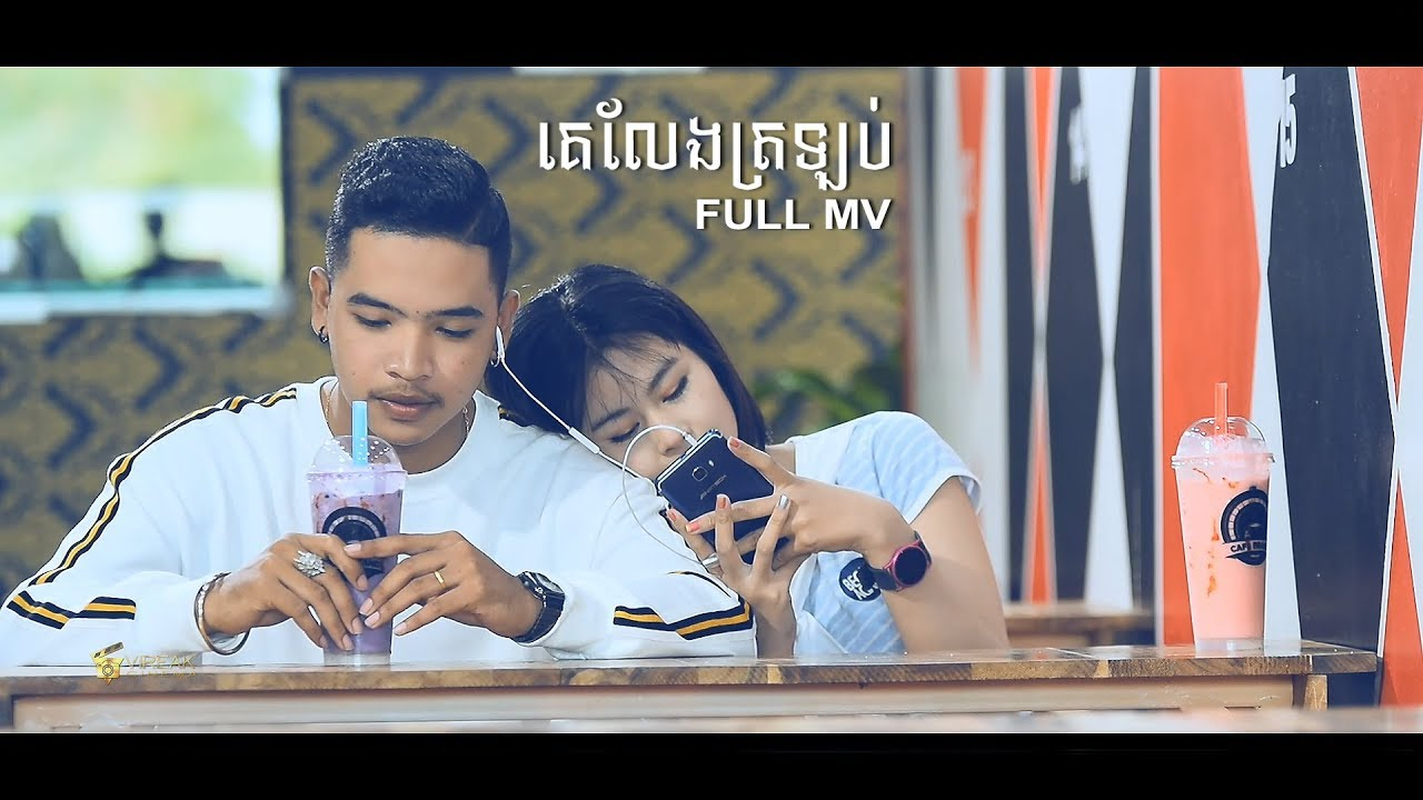 គេលែងត្រឡប់ Ke Leng Trolob - Meaz DimoZz [OFFICIAL FULL MV]