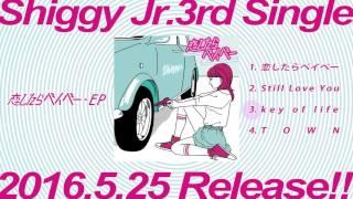 """ポップでポップなバンド""""、Shiggy Jr.(シギー ジュニア) 3rd Single「恋..."""