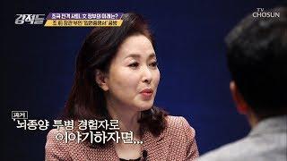 정 교수 측, 입원증명서 공방 [강적들] 303회 20…