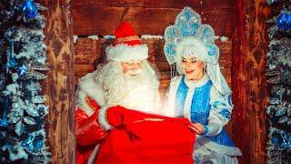 Дед Мороз и Снегурочка в гостях! Подарок на Новый Год детям!