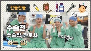 손 씻기부터 가운 입기, 수술기구까지 수술장 대공개!