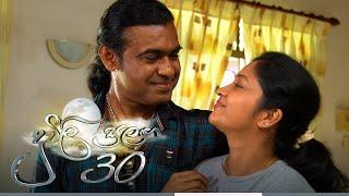 Duwili Sulanga   Episode 30 - (2021-07-06)   ITN Thumbnail