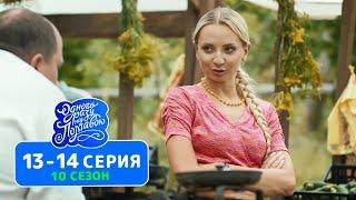 Сериал Однажды под Полтавой - Новый сезон сезон 13-14 серия - Лучшие семейные комедии 2020