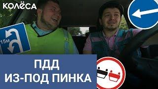 ПДД из-под пинка // Молодец, Колёса, молодец! // Таксист Русик на kolesa.kz