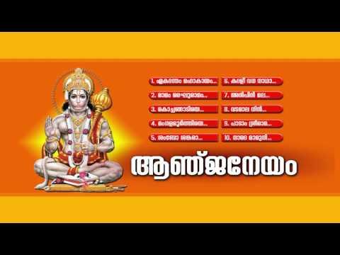 ആഞ്ജനേയം | Aanjaneyam | Hindu Devotional Songs Malayalam | Hanuman Songs | Audiojukebox