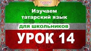 Татарский язык. Обучающее видео. Урок 14. Tatar language.