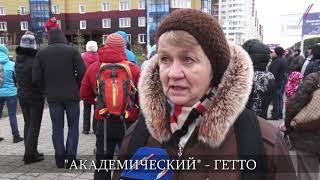 """""""Академический"""" - гетто"""