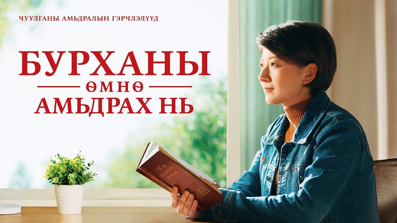 """Сайн мэдээний гэрчлэлүүд """"Бурханы өмнө амьдрах нь"""" Христэд итгэгчдийн үнэн түүх"""