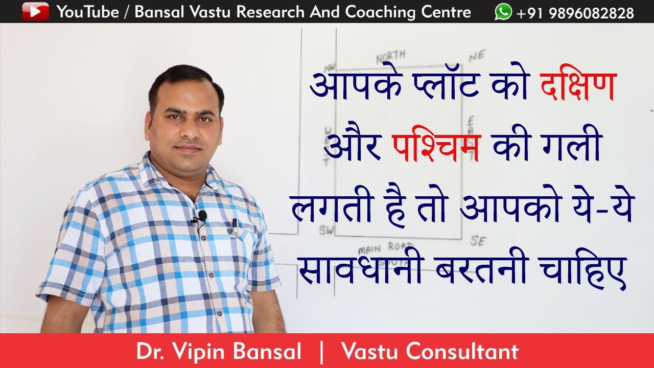 Vastu Tips for South and West corner Plot House Home