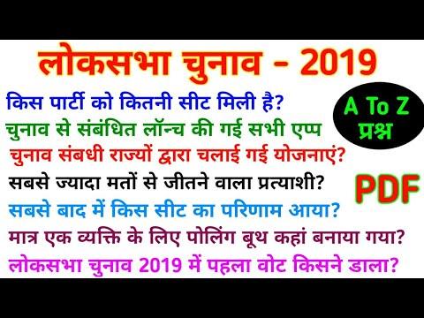 लोकसभा चुनाव 2019 से जुड़े सभी महत्वपूर्ण प्रश्न /Lokshaba election- 2019 related gk question