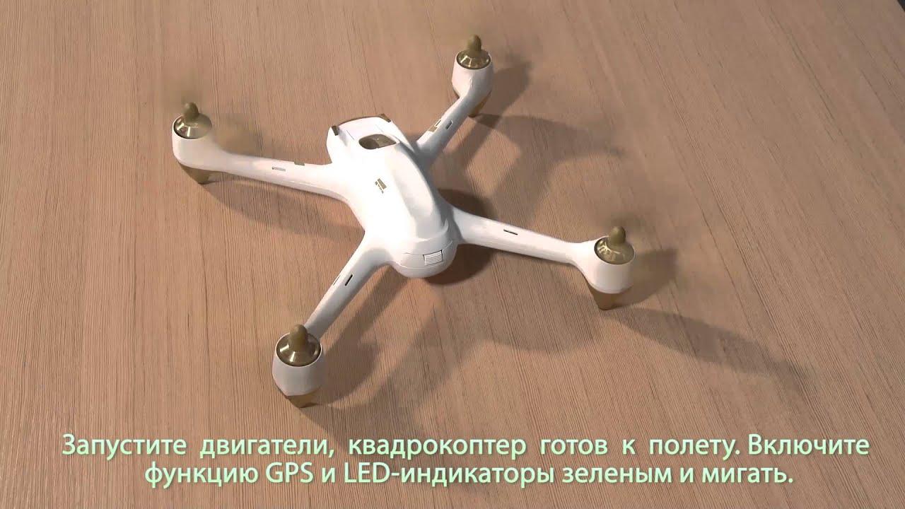 Hubsan x4 h502e инструкция на русском