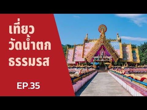 วัดน้ําตกธรรมรส EP.35  รีวิววัดน้ำตกธรรมรส โบสถ์สีชมพู