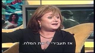 מפגשים - אודיה קורן עם חנה לסלאו   כאן 11 לשעבר רשות השידור