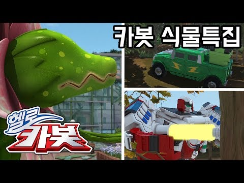 헬로카봇 식물 특집! Hellocarbot Special Plants Episode
