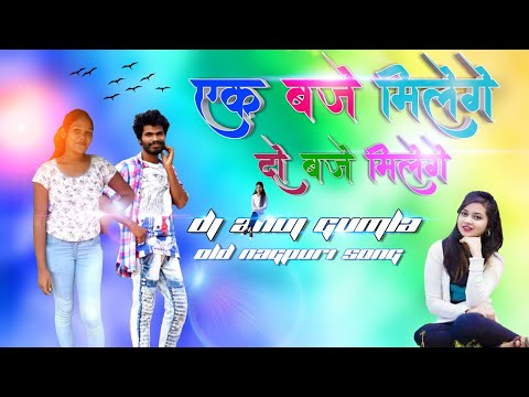Old Nagpuri Love Song Remix 2018 || Ek Baje Aana Gori Do Baje Aana Re || Dj Anuj Gumla