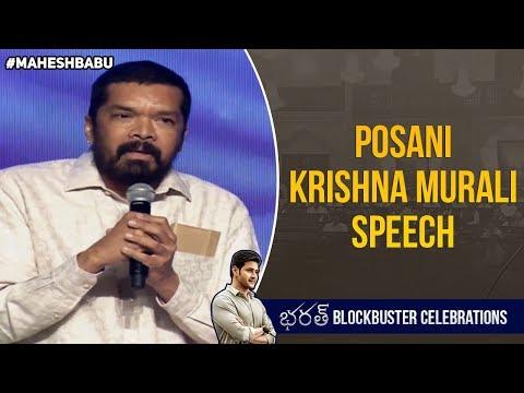 Posani Krishna Murali Speech | Bharat Blockbuster Celebrations | Bharat Ane Nenu | Mahesh Babu