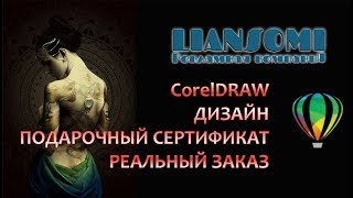 ДИЗАЙН в CorelDRAW ПОДАРОЧНЫЙ СЕРТИФИКАТ РЕАЛЬНЫЙ ЗАКАЗ, Видео Уроки CorelDRAW