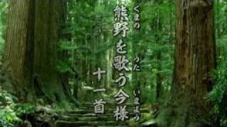 【VOCALOID3×11人】熊野を歌う今様【梁塵秘抄】