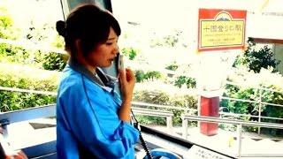 ◆トレイン動画◆2 十国峠ケーブルカー /運転手は若い女性/ 乗車・走行(下り・先頭)/ 鉄道乗車動画