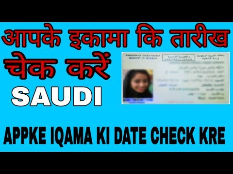 Download How To Check Iqama Expiry Date In Saudi Arabia From Mobile