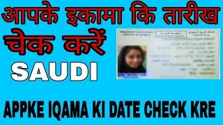 How To Check Iqama Expiry  Date Online In Hindi And Urdu