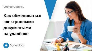 Рабочая группа по ЭДО как обмениваться электронными документами на удалёнке