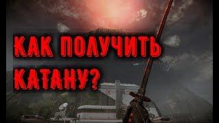 КАТАНА НА 3 ДНЯ КАЖДОМУ!!!НОВАЯ ХАЛЯВА,НЕ ПРОПУСТИ!!!