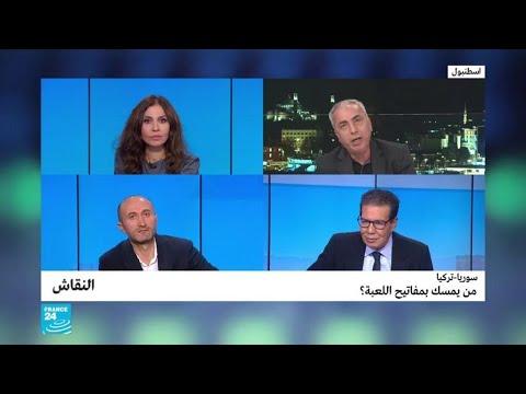 سوريا - تركيا: من يمسك بمفاتيح اللعبة؟  - نشر قبل 4 ساعة