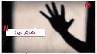 حادثة تحرش في السعودية تثير غضبا واسعا