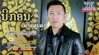 ອ້າຍບໍ່ແມ່ນພະເອກ-ນິກອນ ຄຳແສນສຸກ Official Audio,Ai bor men pha Aek,อ้ายบ่แม่นพะเอก lao song TK
