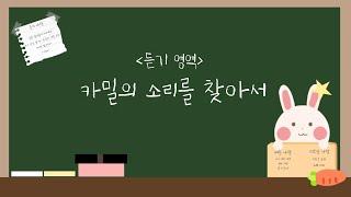 [세븐틴 커버보컬팀 CAMOMILE] 2주년 기념 라디…