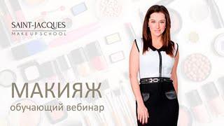 Обучающий вебинар МАКИЯЖ 18 ФЕВРАЛЯ 19 00