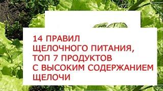 14 правил щелочного питания, топ 7 продуктов с высоким содержанием щелочи