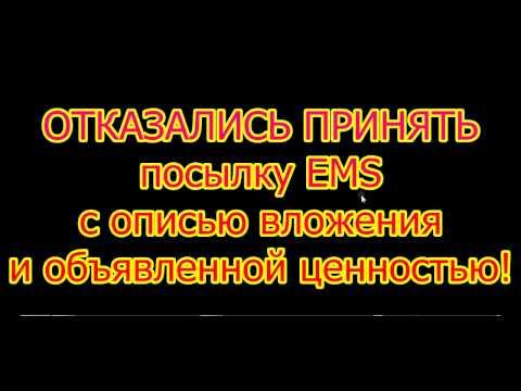 Горячая линия Почта России, отслеживание почтовых