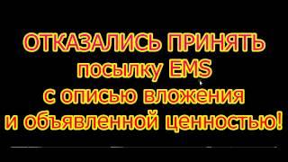 Новые приколы от Почты РФ
