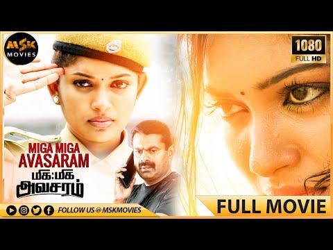 Download Miga Miga Avasaram Tamil Full HD Movie with English Subtitles | Sri Priyanka, Harish | MSK Movies