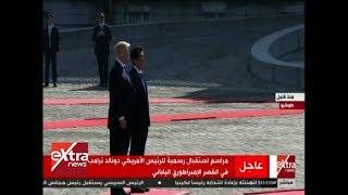 الآن | مراسم ستقبال رسمية للرئيس الأمريكي ترامب في القصر الإمبراطوري الياباني