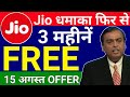 Jio 3 महीनें फ्री। Jio Free for Months From 15 August | 5 New Plan of Reliance Jio