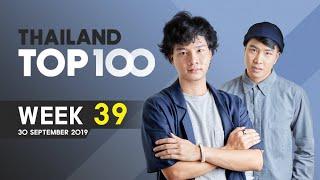 Thailand Top 100 By JOOX | ประจำวันที่ 30 กันยายน 2562