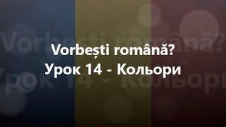 Румунська мова: Урок 14 - Кольори
