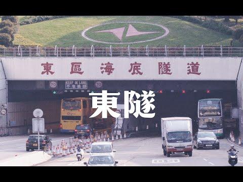 徐嘉浩 Kevin Kaho Tsui - 東隧 (Official Music Video)