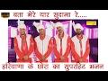 बता मेरे यार सुदामा रे ॥ Popular Haryanvi Bhakti Bhajan Song    BATA MERE YAAR SUDAMA RE