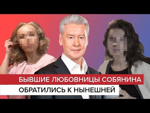 Бывшие любовницы Собянина обратились к нынешней. 18+ thumbnail