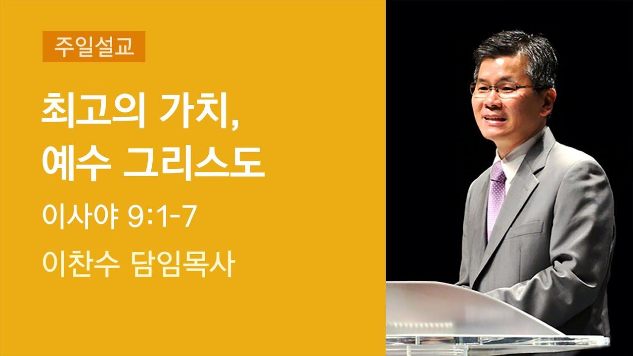 2021-01-03 설교 | 최고의 가치, 예수 그리스도 | 이찬수 담임목사 | 분당우리교회 주일설교