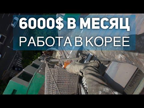 Зарплата 400,000 рублей. Работа в КОРЕЕ 2020. Промышленный альпинизм. Наружный ремонт зданий.