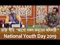 "06 Bhakti Geeti ""Jago Sakal Amriter Adhikari"" by Sri Subhashis Dutta on National Youth Day 2019"