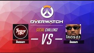 Overwatch Social Challenge 4th [ระหว่าง โคตรเอา VS โคตรฮา]