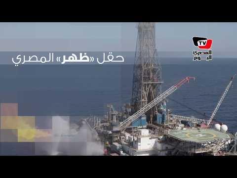 بدء إنتاج الغاز من حقل «ظهر» ديسمبر المقبل..يحقق لمصر الاكفتاء 2018  - 13:21-2017 / 9 / 15