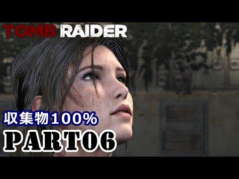 #6【PS4版TombRaider2013】wikiを超える収集物100%%攻略【字幕】基地への道~山岳部の基地